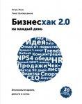 22449418-igor-mann-bizneshak-na-kazhdyy-den-ekonomte-vremya-dengi-i-sily.jpg